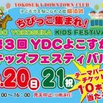 ydckids3-thumb-760xauto-754