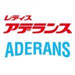 アデランス