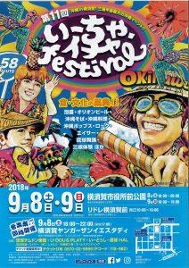 okinawa20180908