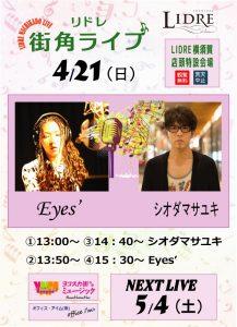 live0421