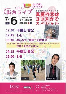 Live0706