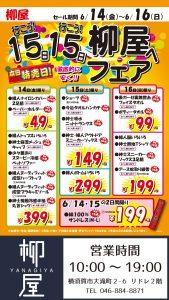 Yanagiya0614-16